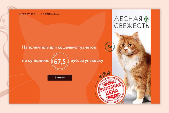 Сайт-визитка по наполнителю кошачьих туалетов
