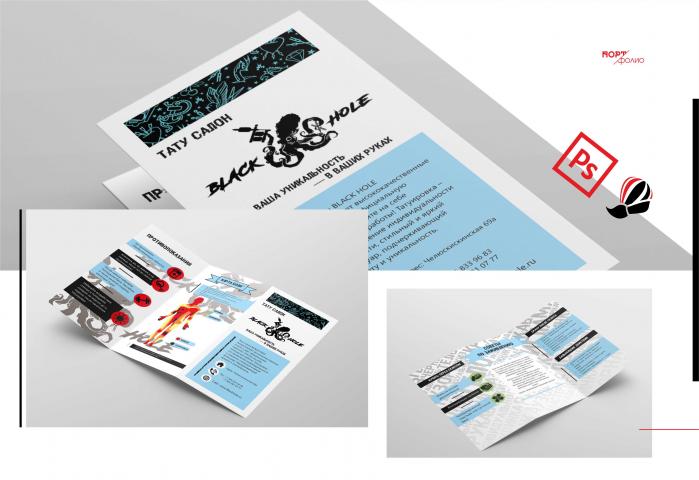 """Разработка брошюры для тату салона """"BLACK HOLE"""""""