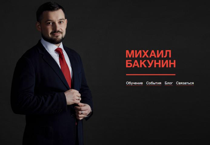 Статьи для бизнес-тренера Михаила Бакунина