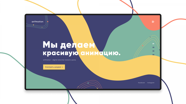 anYmotion — full service digital agency