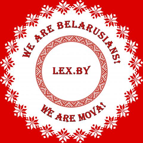 Для личного проекта беларуской локализации