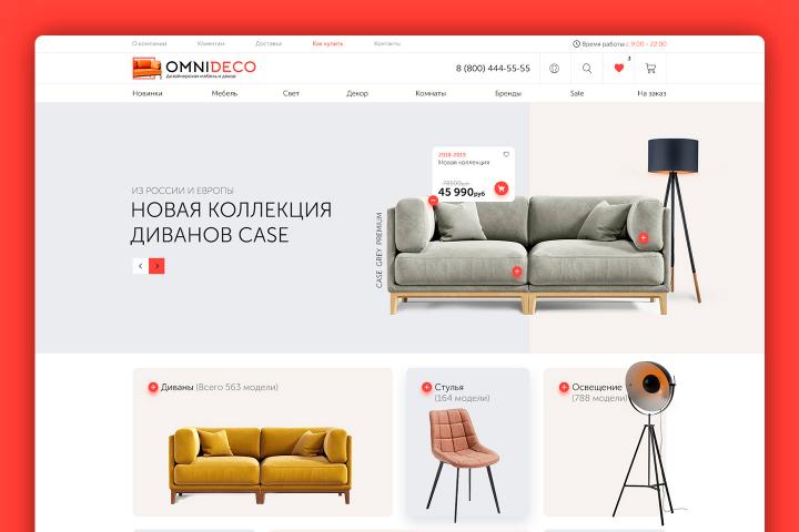 Интернет магазин OmniDeco