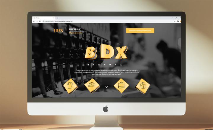 Сайт для швейно-вышивальной компании «Brandax»