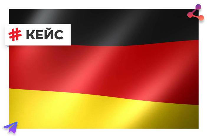 Онлайн школа немецкого языка. SMM Instagram