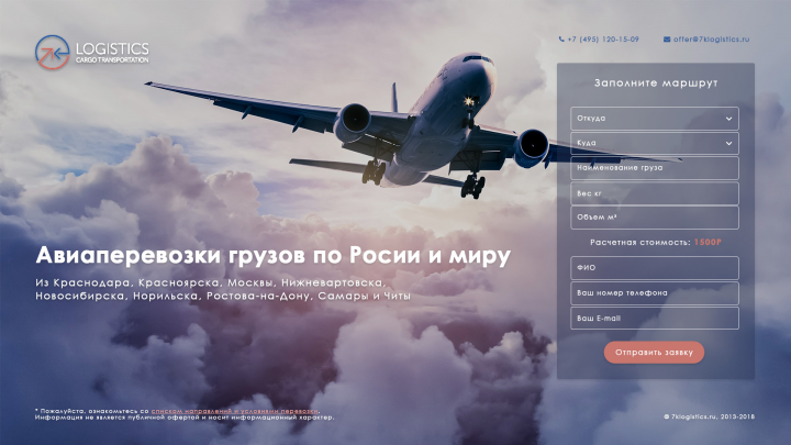 Грузовые авиаперевозки 7K Logistics