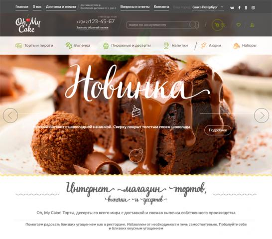 Интернет-магазин десертов и выпечки OhMyCake