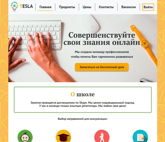 Онлайн-школа Tesla