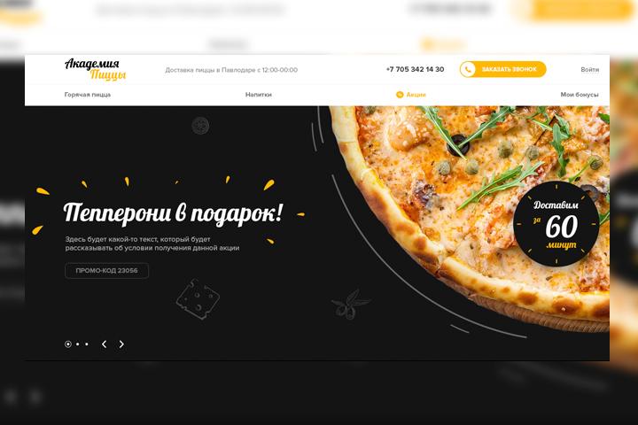 Дизайн главной страницы пиццерии