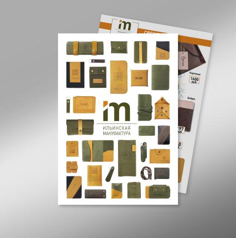 Буклет для Ильинской мануфактуры (пр-во кожаных аксессуаров)