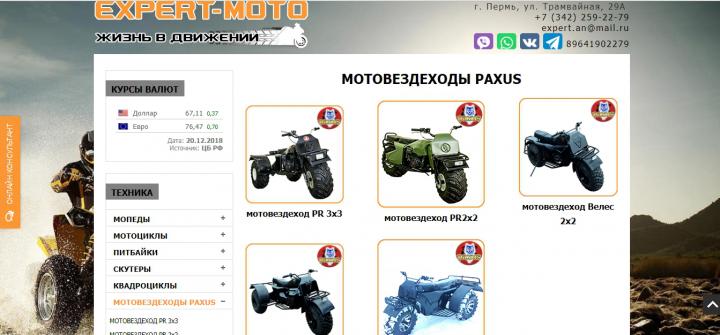 Expert-moto (г. Пермь)