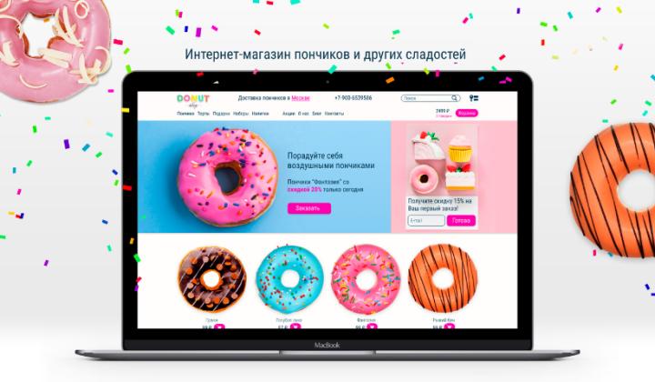 Интернет-магазин пончиков