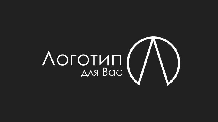 Изготовление логотипа фриланс социальный портрет российского фрилансера