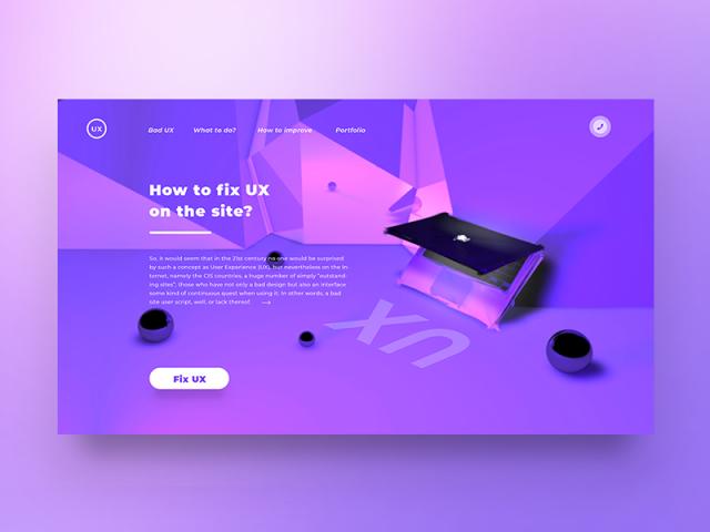 UX веб сайта