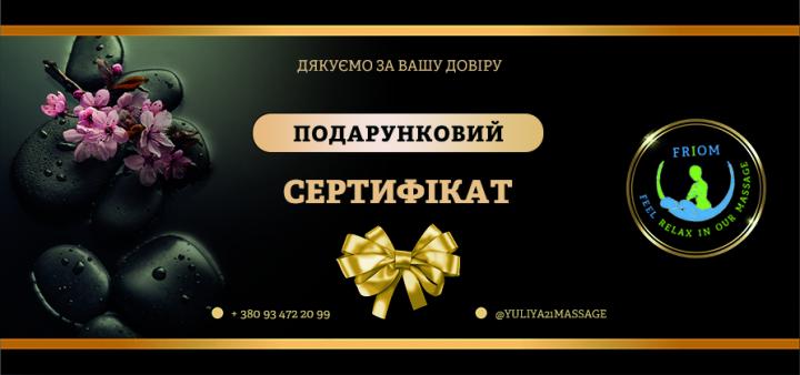 Massage_Gift Certificate