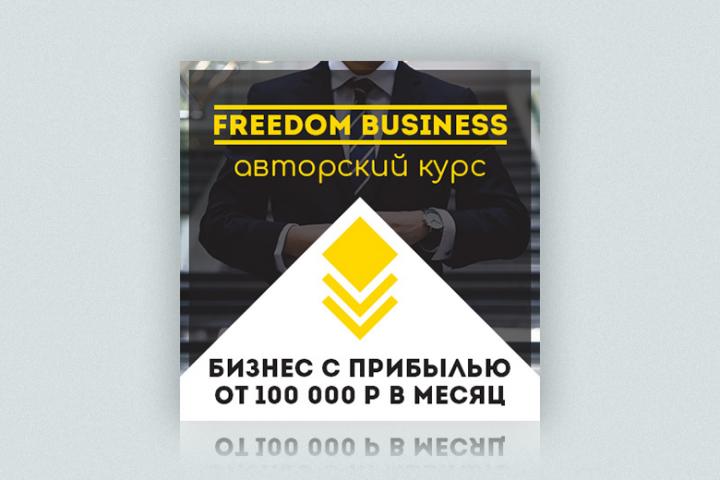 Баннер для авторского бизнес курса
