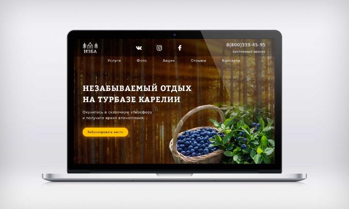 Дизайн главной страницы сайта турбазы