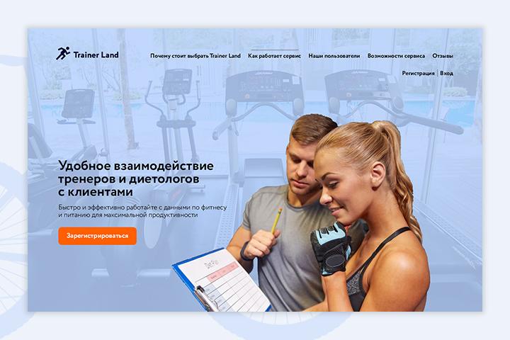 Сервис по фитнесу и питанию (второй вариант)