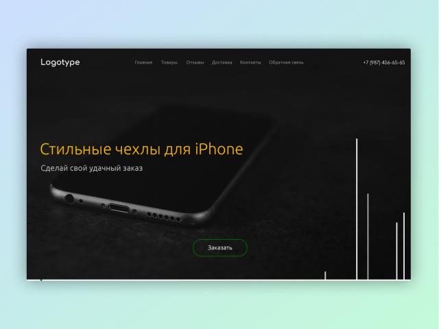 Интернет-магазин чехлов на iPhone