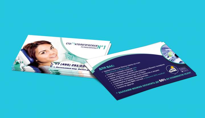 визитка для стоматологической поликлиники