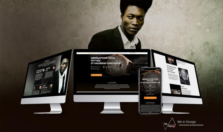 Дизайн Landing Page по продаже швейцарских часов Fiftysix