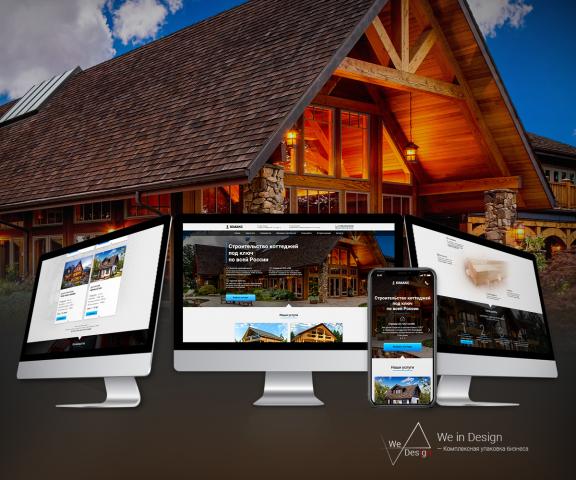 Дизайн Landing Page по строительству домов