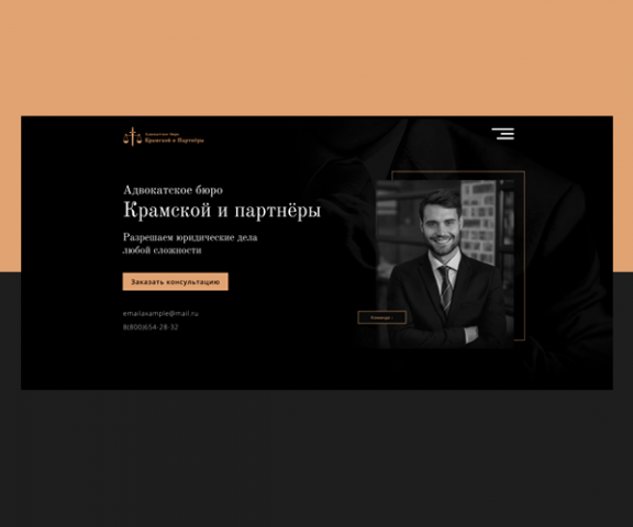 Дизайн сайта для адвокатского бюро