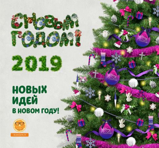 открытка к Новому году для партнеров