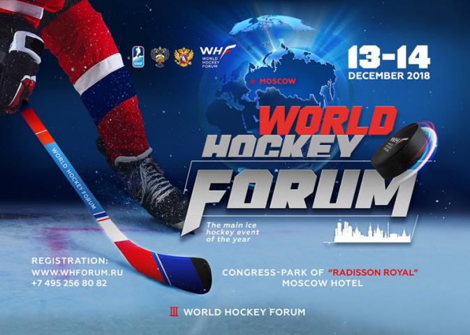 World Hockey Forum - 2018