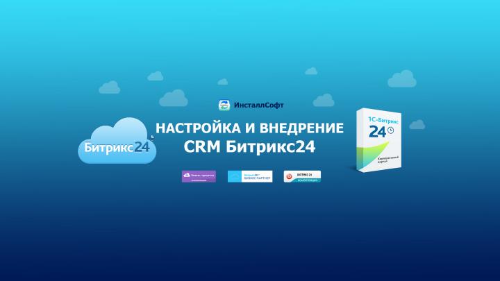 Установка Корпоративный портал Клиент: АО «Москапстрой-ТН»