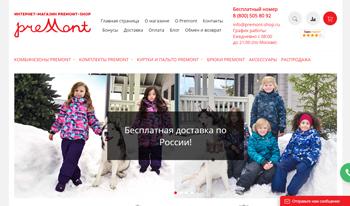 Серия бизнес-процессов Клиент: ИМ Premont-shop