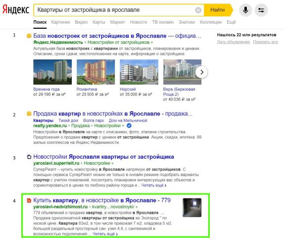 Квартиры от застройщика в Ярославле ТОП 4 яндекса