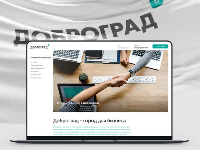 Сайт для города Доброград (Бизнес инкубатор)