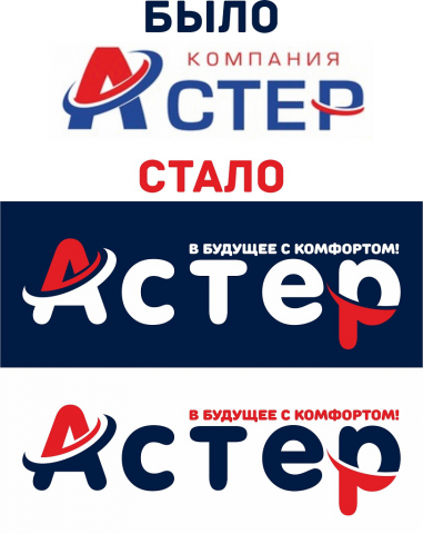 Ребрендинг логотипа компании Астер