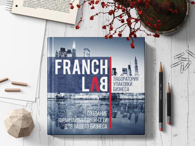 Маркетинг кит для «FranchLab»