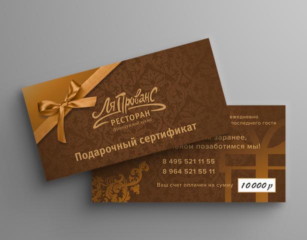 Ля Прованс – Подарочный сертификат