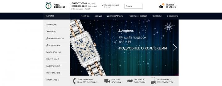 Дизайн интернет-магазина по продаже часов