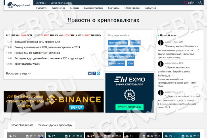 Блог о криптовалюте + ЛК + Битва прогнозов