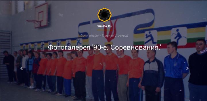 Wir-Du.Ru - галереи школьных фотографий