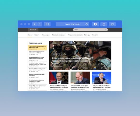 Сайт для будущего новостного портала