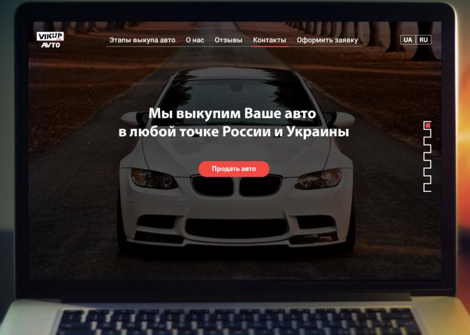 Компания VikupAvto - (Landing Page).