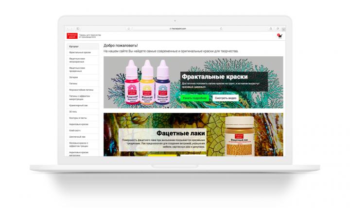Интернет-магазин производителя красок для творчества