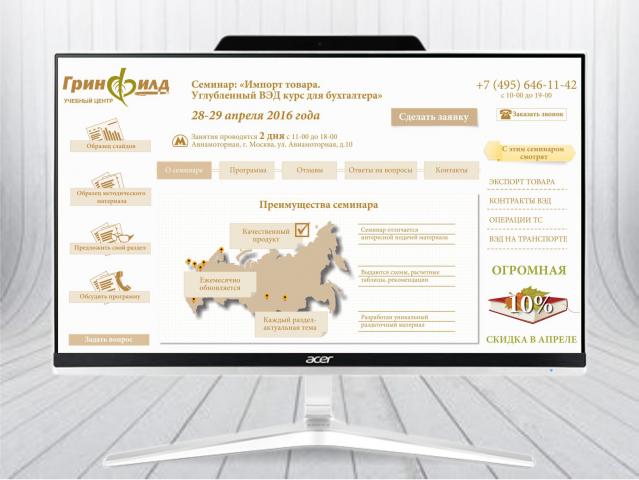 Сайт бухгалтерский курсов