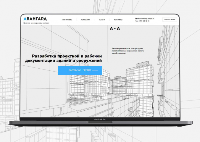 Разработка корпоративного сайта для компании Авангард