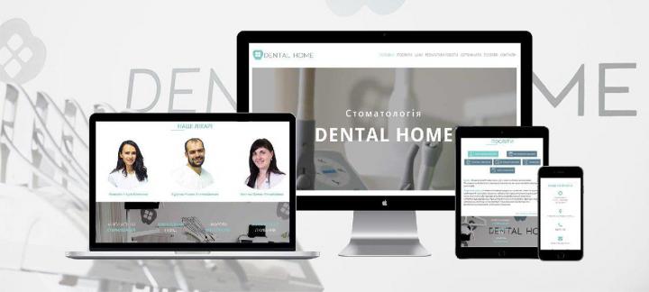 """Разработка сайта """"под ключ"""" стоматологии """"Dental Home"""""""