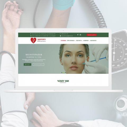 """Разработка сайта-визитки для медицинского центра """"Здоровя"""""""