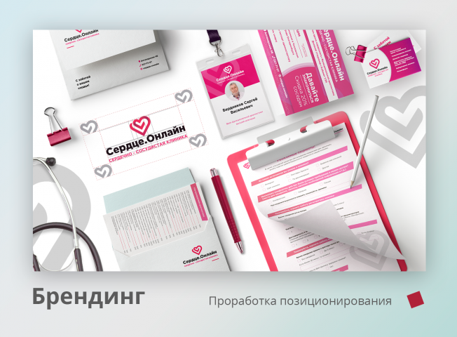 Сердце онлайн