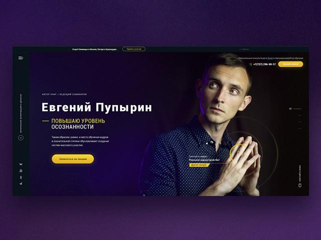 Евгений Пупырин (автор книг, блогер, ведущий семинаров)