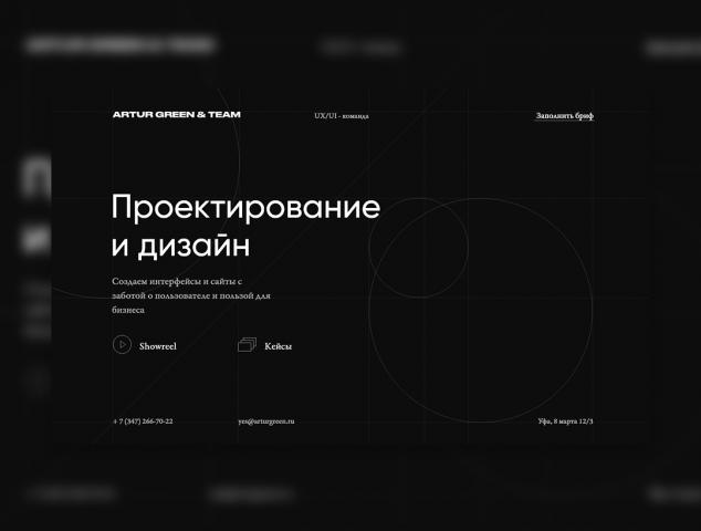 Artur Green & Team - UI/UX Команда