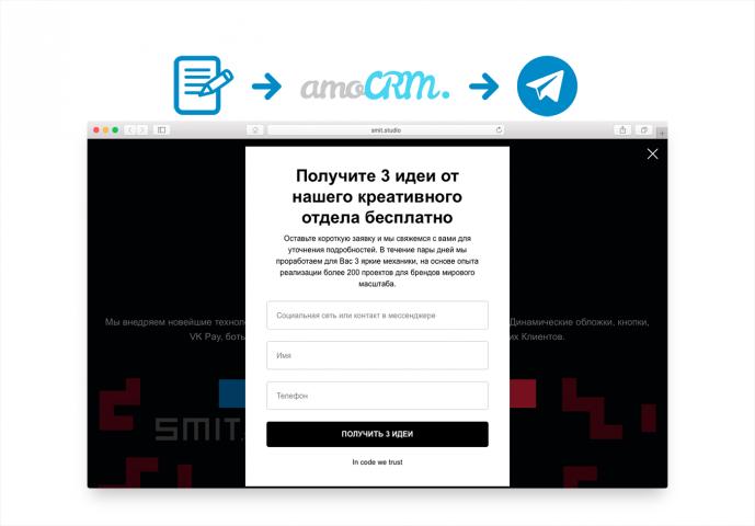 Отправка лидов в amoCRM и Telegram