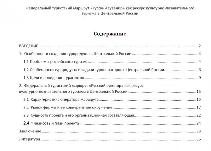 """Разработка федерального тур. маршрута """"Русский Север"""""""